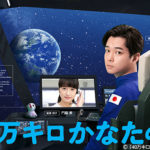 ドラマ『40万キロかなたの恋』千葉雄大 宇宙飛行士役で主演
