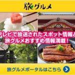 【大河ドラマで盛り上がり中!渋沢栄一が愛した極太麺。深谷市