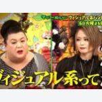 X JAPAN LUNASEA GLAY 90年代爆発的に大人気だったヴィジュアル系が「今」ここまで進化していた!