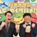 日村さんは沼津で海鮮丼&キンメ茶漬け 5/23(日)20:00〜TBS