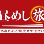 用宗シラス丼&新名物ねばねば丼 静岡 5/13昼めし旅