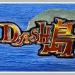 ダッシュ島ってどこにある?本当の名前は?島の歴史は?