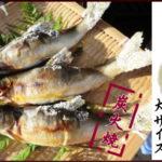 鮎釣り王者の炭火技!栃木の那珂川 7/2(金)11:40〜テレ東